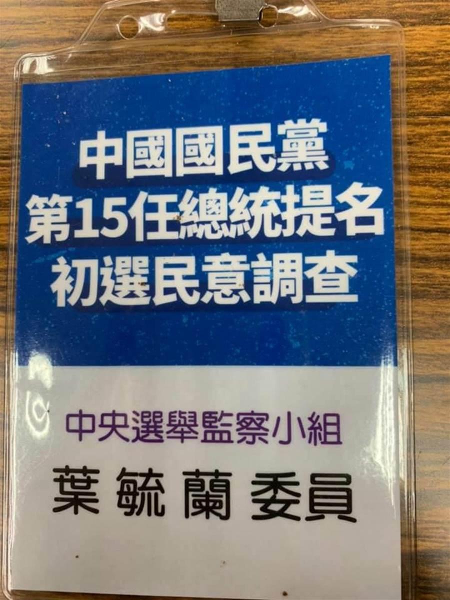 葉毓蘭擔任此此次國民黨初選監察小組委員。(圖/取自葉毓蘭臉書)