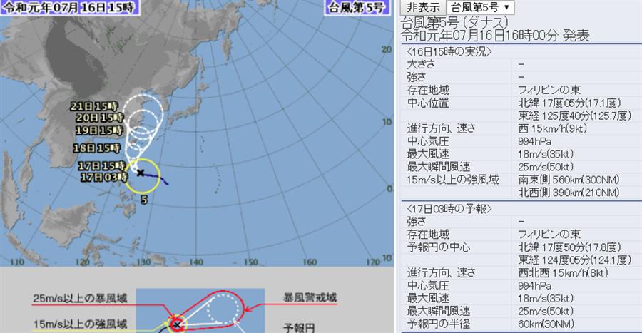 翻攝自 日本氣象廳