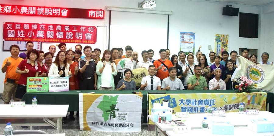 ▲南開科大與南仁湖企業集團簽定合作意向書並與全體貴賓還有全體與會的青農合影。(楊樹煌攝)