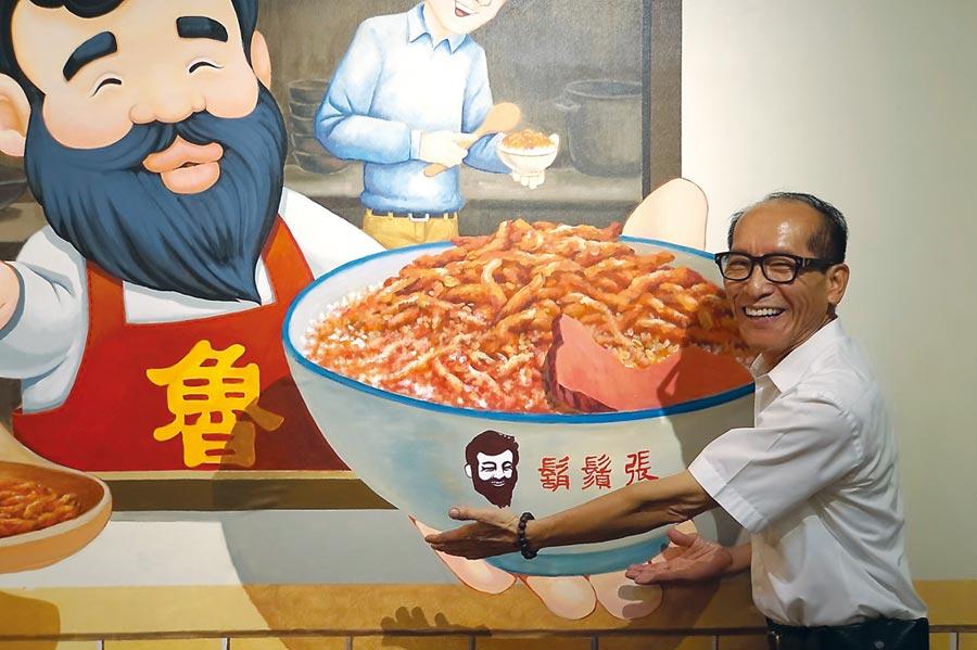 鬚鬍張魯肉飯啟動生產與服務流程再造計畫,董事長張永昌表示,鬍鬚張希望藉此提高消費者體驗。圖/姚舜