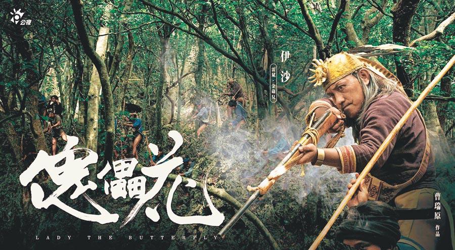 排灣族現代藝術工作者雷斌‧金碌兒飾演斯卡羅族群二頭目「伊沙」。(公視提供)