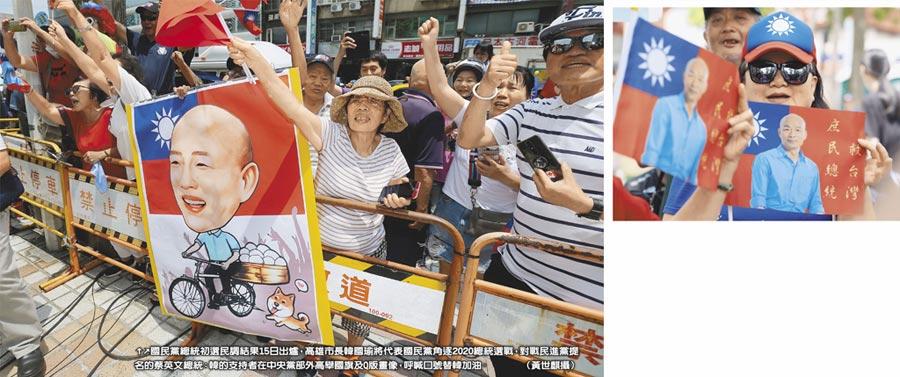 國民黨總統初選民調結果15日出爐,高雄市長韓國瑜將代表國民黨角逐2020總統選戰,對戰民進黨提名的蔡英文總統;韓的支持者在中央黨部外高舉國旗及Q版畫像,呼喊口號替韓加油。(黃世麒攝)