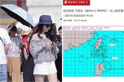 丹娜絲陸警最快週三中午發布 10縣市高溫 東半部防大雨
