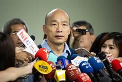 外界質疑選贏賺三億 韓國瑜:補助全國一體適用