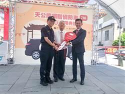提升新竹市治安 天公壇捐百萬級偵防車
