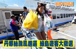 《翻爆午間精選》丹娜絲颱風進逼 綠島遊客大撤退