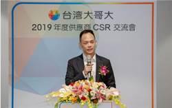 《通信網路》台灣大「供應商交流大會」 8企業獲表揚