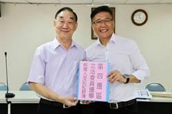 國民黨新北第4選區立委 陳明義、陳茂嘉登記參選