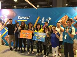 拚經濟!中市府前進新加坡「2019年亞洲特色食品展」