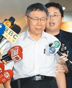 柯P諷 台灣人在搞甚麼鬼