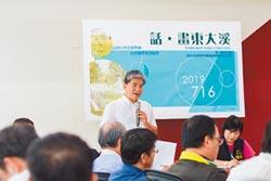 改善東大溪水環境 公民參與