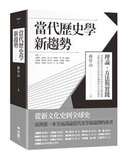 兩岸史話-新文化史不致淪為「新名詞運動」