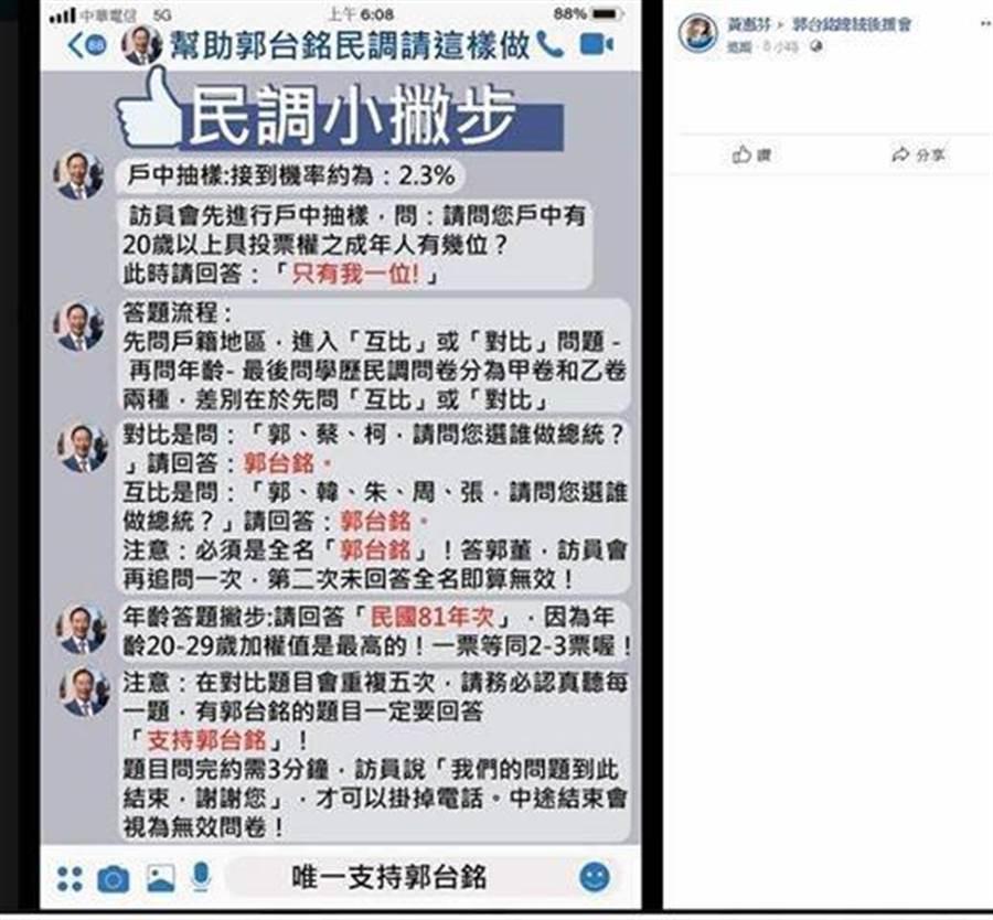 圖片截自臉書公開社團「郭台銘總統後援會」上