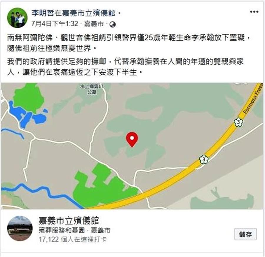 雲林縣議員李明哲七月四日代韓國瑜市長前往嘉義殯儀館向李承翰警員上香,並向家屬致哀。(翻攝李明哲臉書)