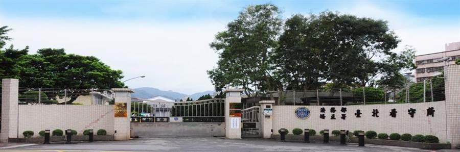 台北看守所。(照片來源:法務部矯正署臺北看守所官網)