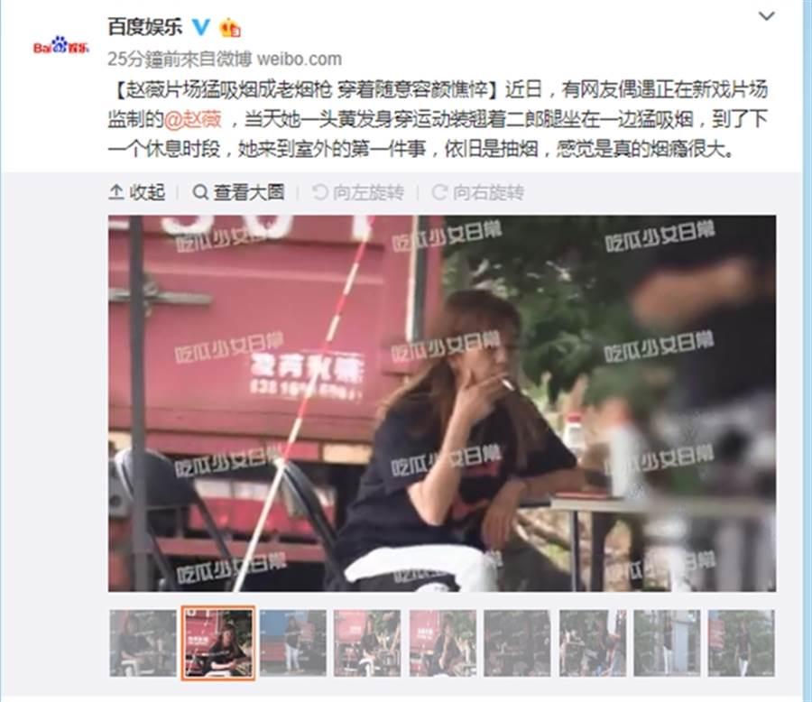 媒體直擊趙薇在休息時間抽菸。(圖/翻攝自百度娛樂微博)