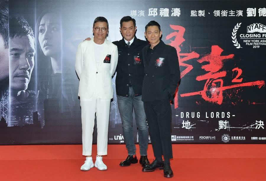 左起:苗僑偉、古天樂、劉德華。(圖/華映提供)