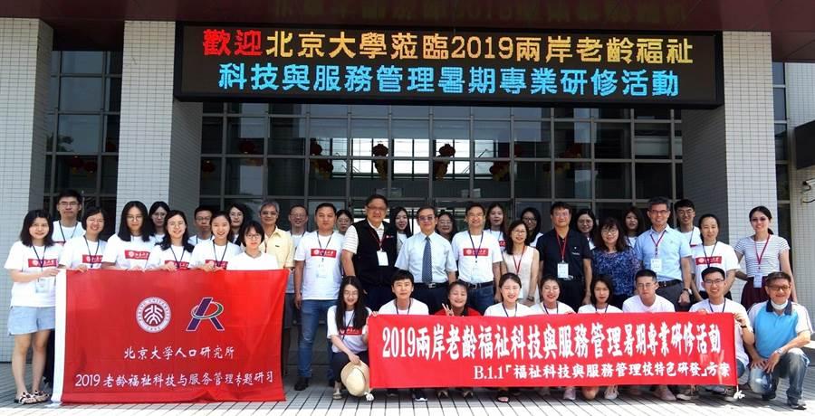 ▲參與兩岸老齡福祉科技與服務管理暑期專修研修活動的中國北京大學與南開科技大學的全體學員。(楊樹煌攝)