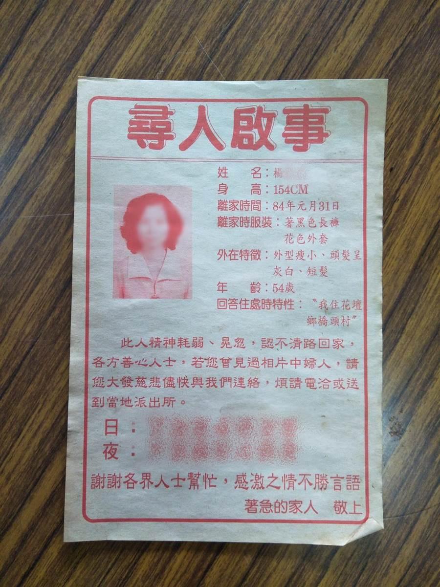 76岁的杨姓妇人24年前在彰化走失,家人报警、刊登寻人启事皆无所获。