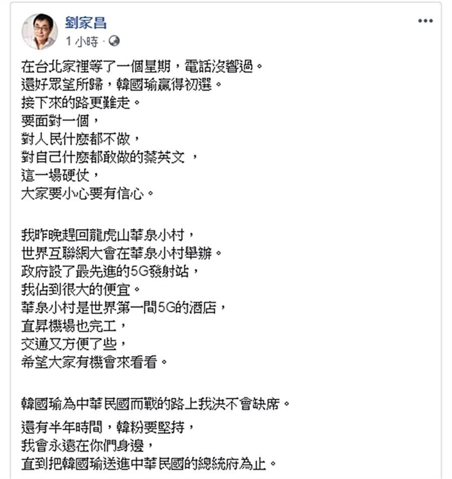 劉家昌發文。(圖/翻攝自劉家昌臉書)