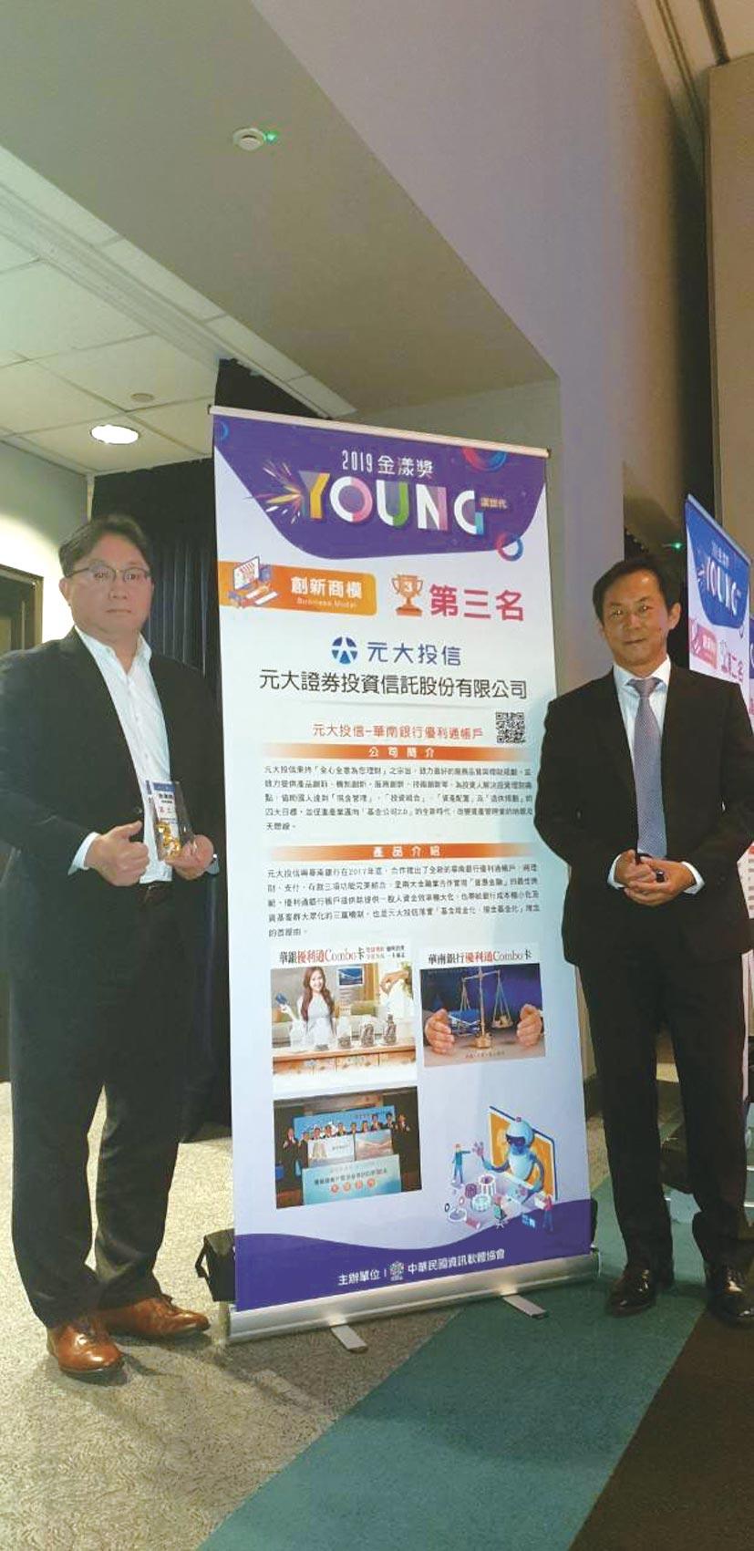 元大投信與華南銀行推出的優利通帳戶取得台灣區資訊軟體協會舉辦的金漾獎創新商模第三名的殊榮。左為元大投信董事長劉宗聖。圖/業者提供