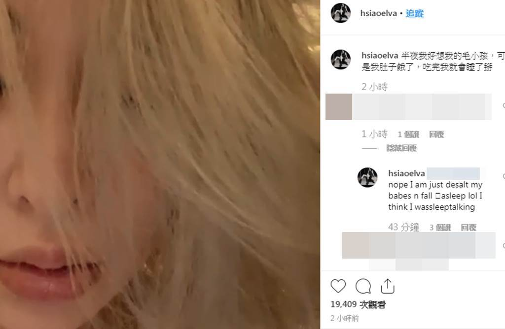 蕭亞軒IG發佈影片,但精神狀況不佳,讓粉絲相當擔憂。(圖/蕭亞軒IG)