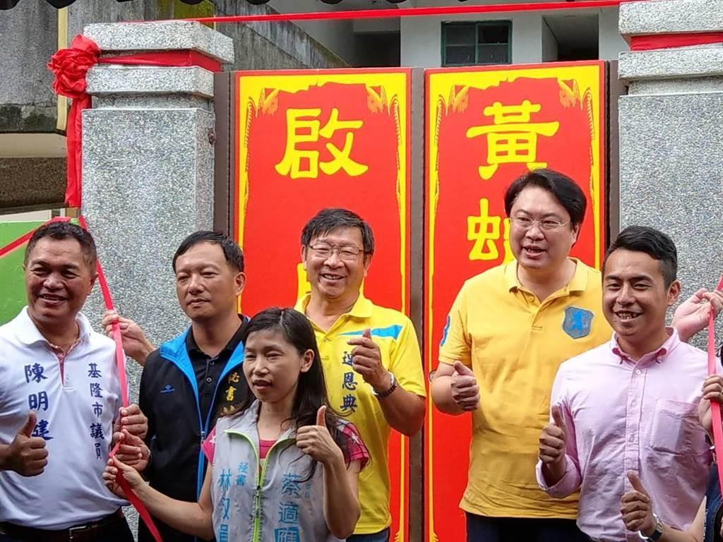 黃蠟石文化館18日開幕,基隆市長林右昌(右二)出席啟用典禮,並表示期望黃蠟石文化館能為暖暖注入活水,打造成文史新亮點。(張穎齊攝)