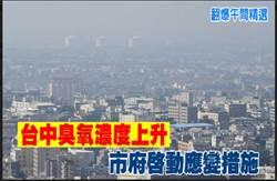 《翻爆午間精選》台中臭氧濃度上升 市府啟動應變措施