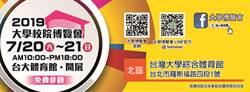 2019大學博覽會7/20~7/21日台大體育館開展 (AM10:00~PM18:00) 免費參觀