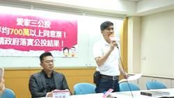 幸福盟:林飛帆應為羞辱765萬公投民意道歉