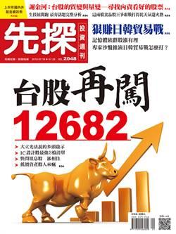 美股創新高 台股再闖12682點