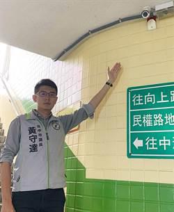 議員批台灣大道地下道監視器全面淪陷  市府:清查後將全面汰換
