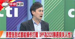 勇警告別式都能操作打韓 綠為2020勝選喪失人性