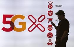 韓國5G網速 用戶抱怨連連