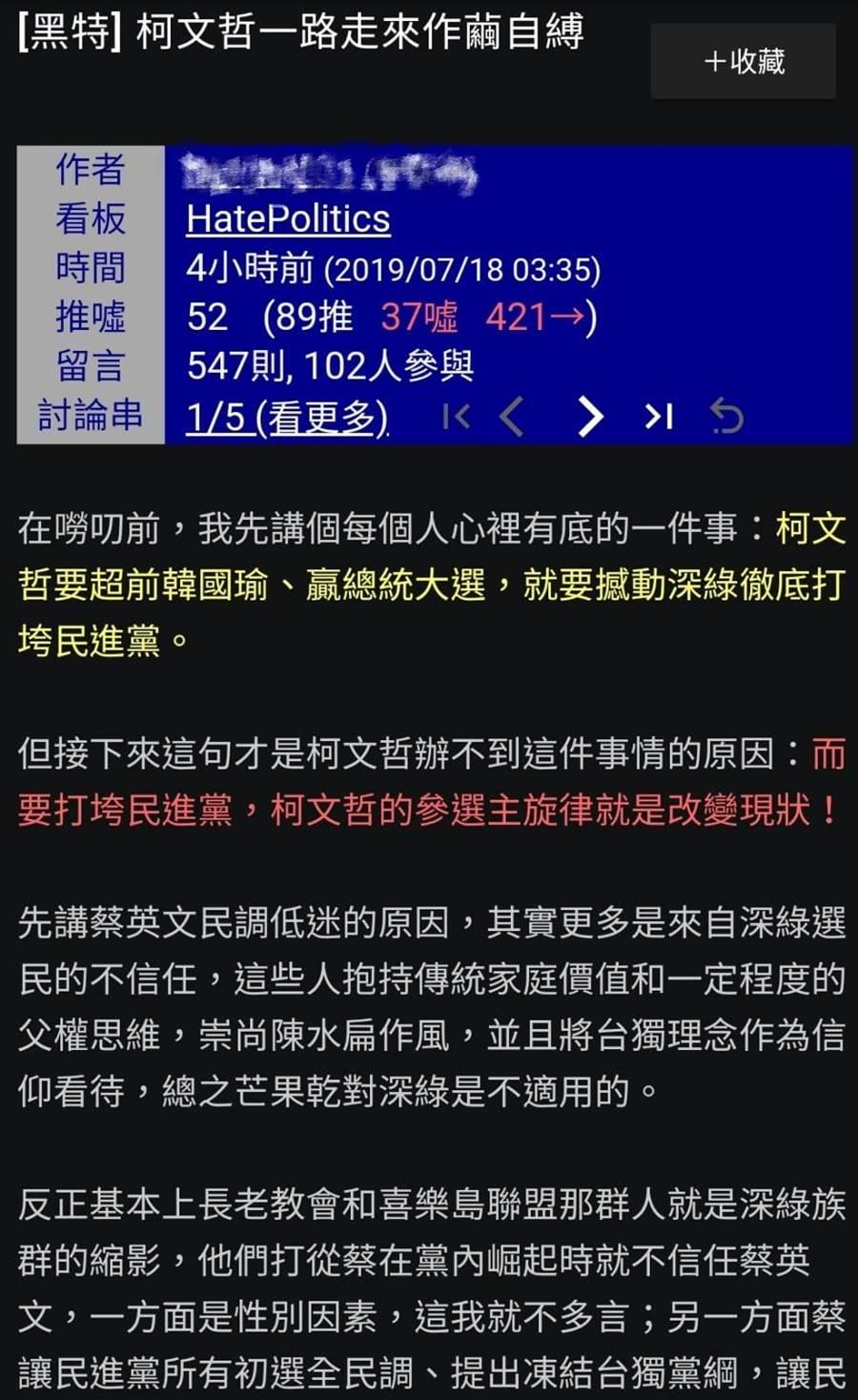 PTT网友发文。(图/翻摄自「批踢踢实业坊」)