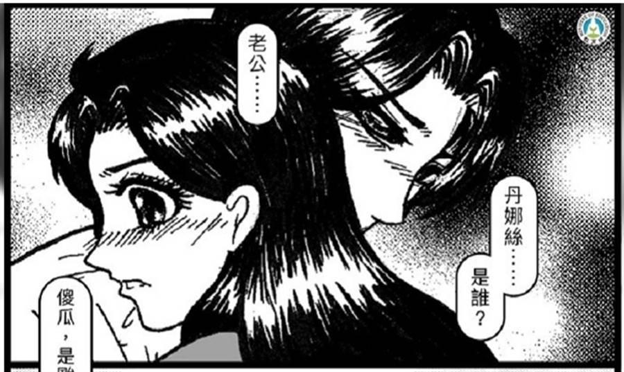 教育部貼出兩格少女言情漫畫呼籲防颱。(翻攝自教育部臉書)