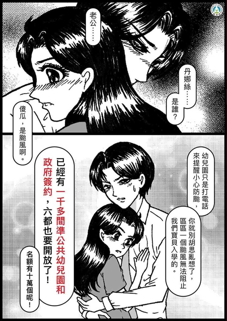 教育部貼出兩格漫畫解釋丹娜絲是誰?(翻攝自教育部臉書)