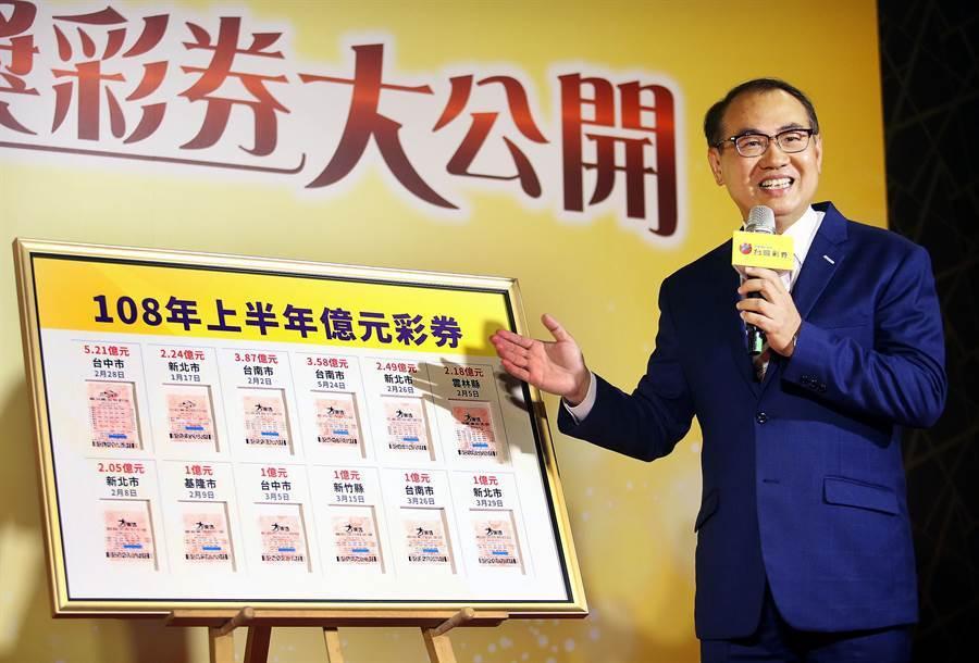 台彩總經理蔡國基展示12注億元大獎的彩券,並分析中獎者的星座生肖。(范揚光攝)