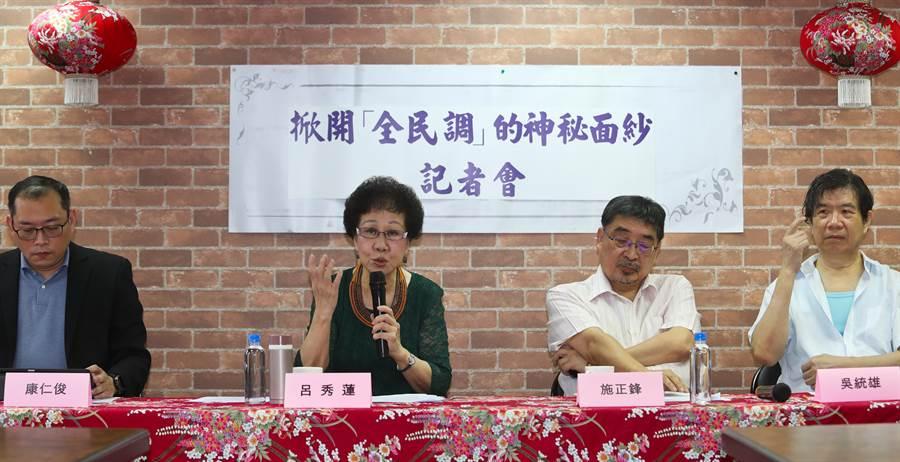 前副總統呂秀蓮(左二)18日舉行「全民調不等於真民意」記者會。(劉宗龍攝)