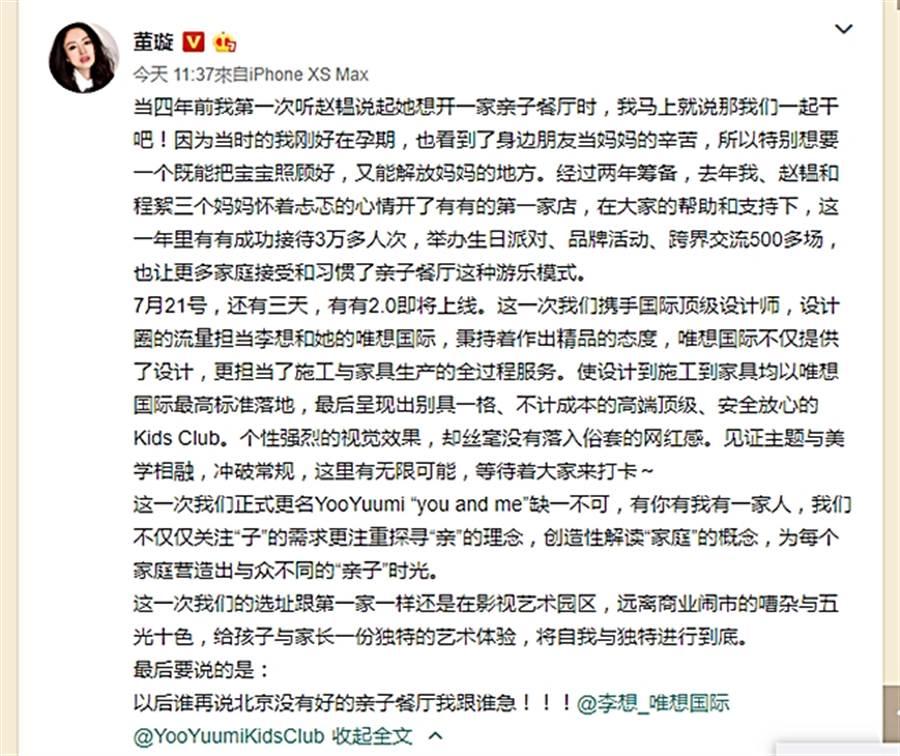 董璇離婚後首度發文。(圖/翻攝自董璇微博)