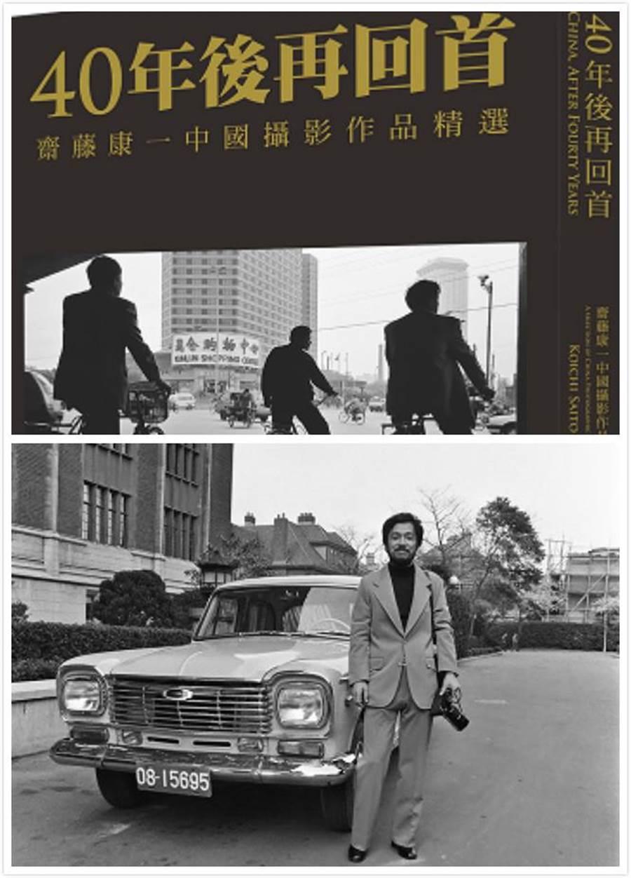 榮獲世界印製大獎優秀獎的《40年後再回首》的封面(上圖),78年,日本攝影家齋藤康一先生再度訪問上海,此後40年前往大陸80餘次,用相機記錄了大陸社會的巨大變化(下圖)。