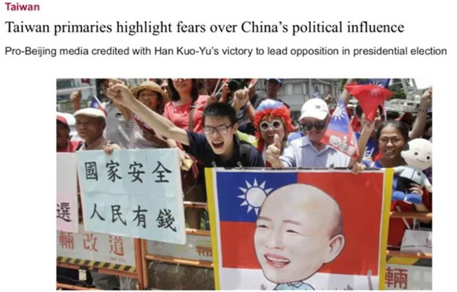 金融時報(Financial Times)駐台記者席佳琳(Kathrin Hille)於7月16日發出一篇英文報導,主標題為Taiwan primaries highlight fears over China's influence on media,意指「台灣總統大選初選凸顯對於中國影響媒體的恐懼」,副標題Pro-Beijing media credited with Han Kuo-yu's victory to lead opposition in presidential election,意為「親北京媒體被認為有功於韓國瑜贏得在野黨總統候選人提名」。(圖/取自金融時報網頁,文/中央社)