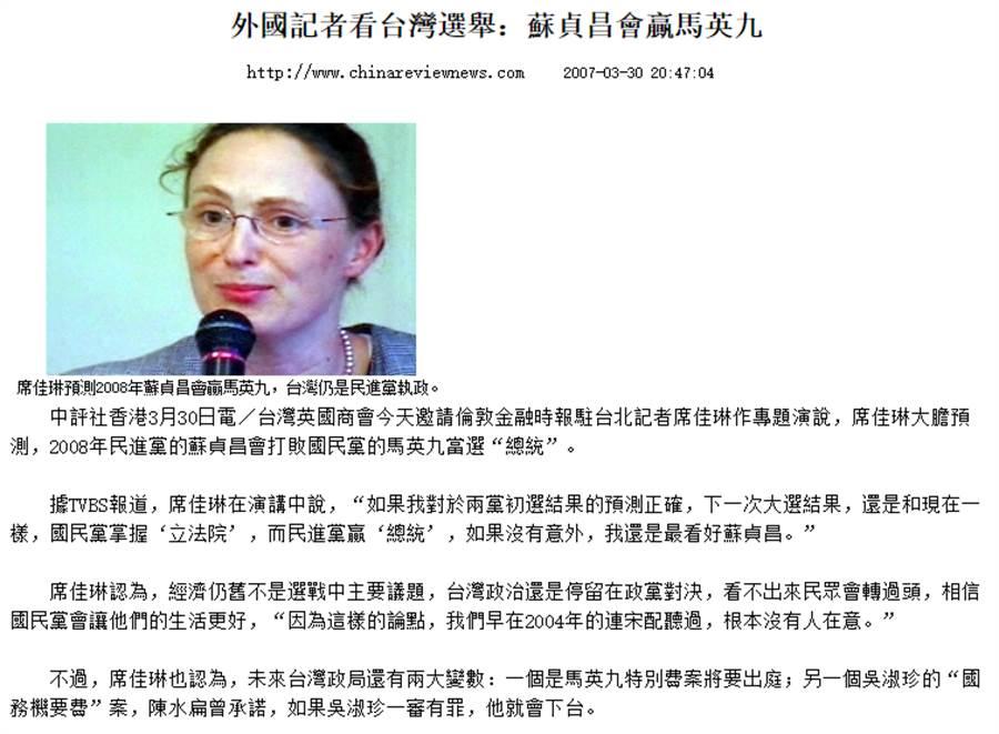 席佳琳曾於2007年預測,2008年蘇貞昌會贏得總統大選。(圖/取自中評網)