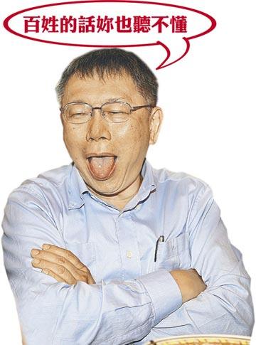 柯嗆蔡做不好 逼他思考選總統