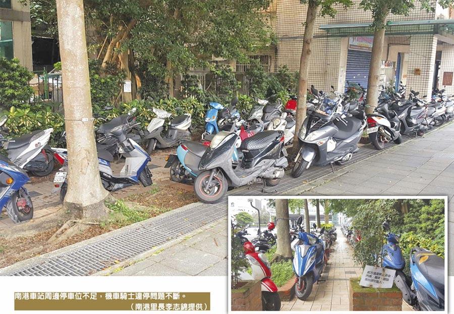 南港車站周邊停車位不足,機車騎士違停問題不斷。(南港里長李志錦提供)