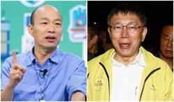 柯P豁出去轟民進黨 被爆跟韓國瑜搶郭粉