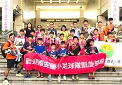 中市國安國小足球隊揚威海外 挑戰亞太盃青少年足球錦標賽