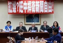 《金融時報》抹紅旺中 藍委:民進黨把髒手拿開!