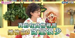 《樂活有方》日本人長壽養命雙寶 菇梅兩相好