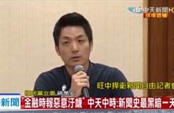 蔣萬安:民進黨為掩蓋執政不力 出盡抹紅抹黑手法